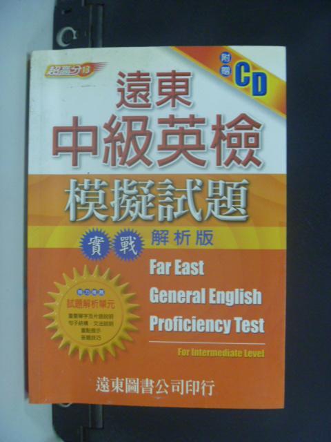 【書寶二手書T3/語言學習_KHR】遠東中級英檢模擬試題實戰解析版_原價360_無光碟