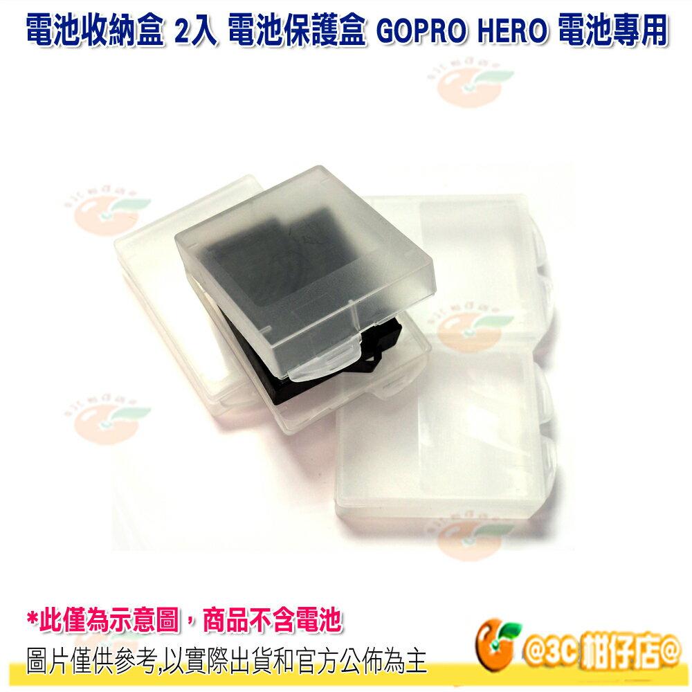 @3C 柑仔店@ 電池收納盒 2入 電池保護盒 GOPRO HERO 電池專用 電池 收納 專用