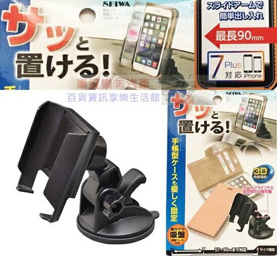 權世界~汽車用品  SEIWA 吸盤式 可360度旋轉 智慧型手機架 i7  i7plus