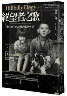 樂天書城:絕望者之歌:一個美國白人家族的悲劇與重生