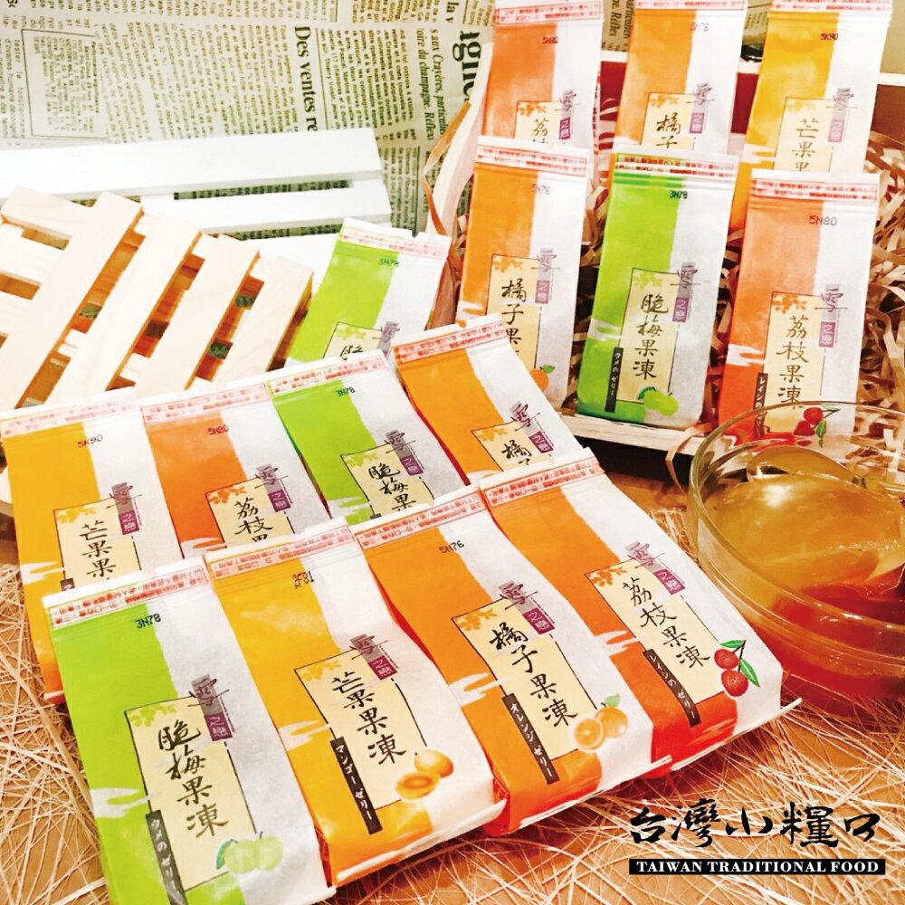【台灣小糧口】鮮Q果凍 ● 果凍 8入 / 盒 綜合口味(橘子、脆梅、芒果、荔枝) 0