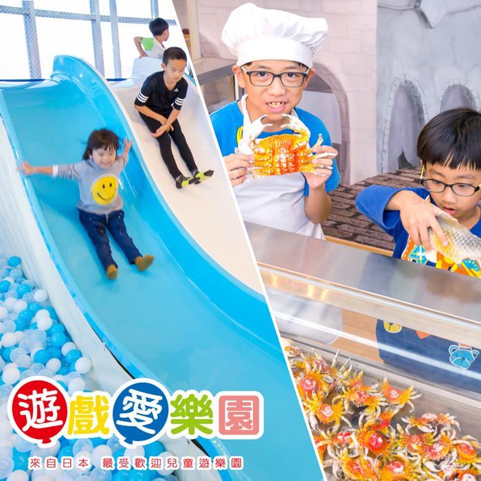 【台中】遊戲愛樂園魔法公園新時代店1大1小親子門票