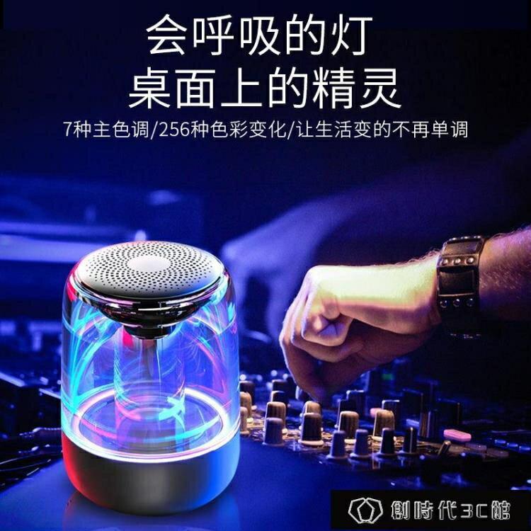 藍芽音箱低音炮便攜家用高音質七彩燈無線小音響喇叭影響隨身 【全館免運】