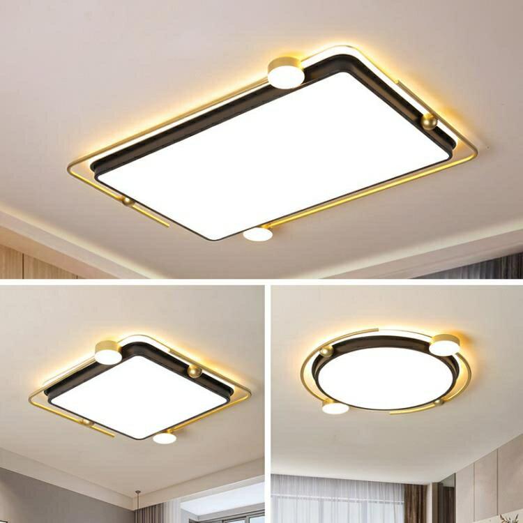 客廳吸頂燈金色簡約現代大氣燈飾網紅創意臥室房間led燈110V