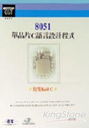 8051單晶片C語言設計實務:使用Keil C(附範例程式)