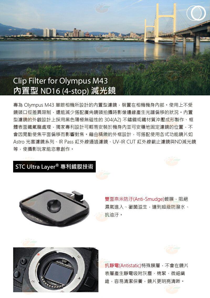 @3C 柑仔店@ STC Clip Filter ND16 內置型 減光鏡 for Olympus M43 公司貨 2