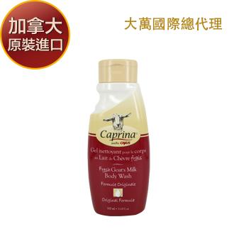 *Caprina肯拿士*新鮮山羊奶沐浴乳 (經典原味) 350ml