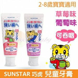日本【Sunstar】巧虎牙膏(草莓/葡萄)