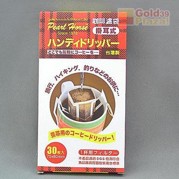 BO雜貨【SV8351】30枚入寶馬牌掛耳式咖啡濾袋掛耳式咖啡濾袋台灣製造