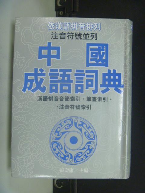 【書寶二手書T3/字典_NLE】中國成語詞典_張壽康等