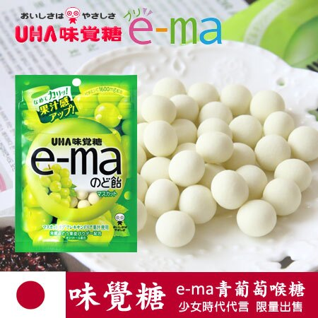 日本 UHA味覺糖 e-ma 青葡萄 (袋裝) 50g 青葡萄糖 白葡萄 喉糖 口含糖 水果糖 進口零食【N100885】