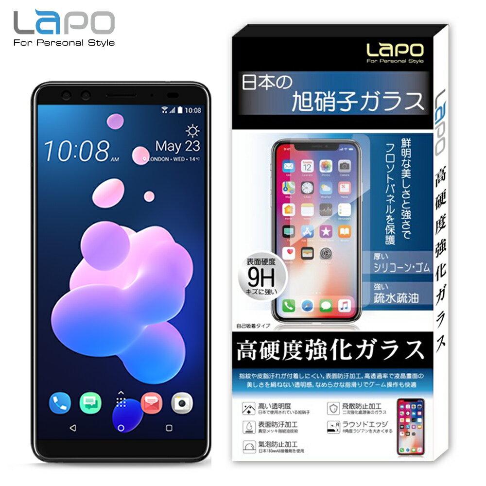 【LAPO】HTC U12+全膠滿版9H鋼化玻璃螢幕保護貼(6吋滿版黑)