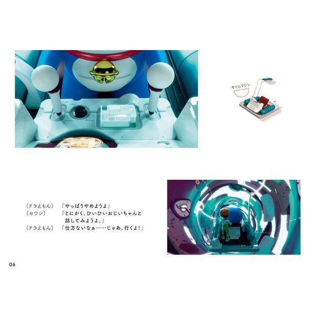 動畫電影STAND BY ME 哆啦A夢故事繪本-從未來之國千里迢迢而來 6