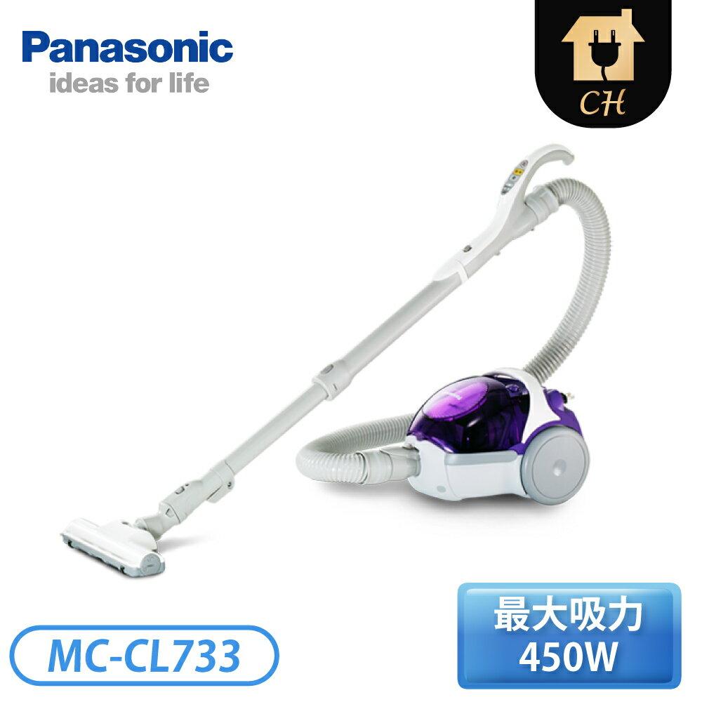 [Panasonic 國際牌]無紙袋氣流式集塵吸塵器 MC-CL733