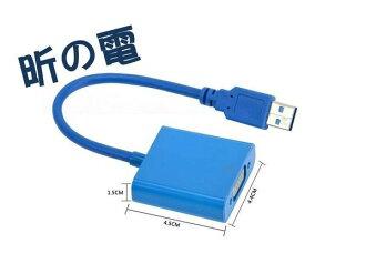 [NOVA成功3C]USB 3.0轉VGA接口外置顯卡usb 3.0 to VGA轉換器接頭投影 喔!看呢來