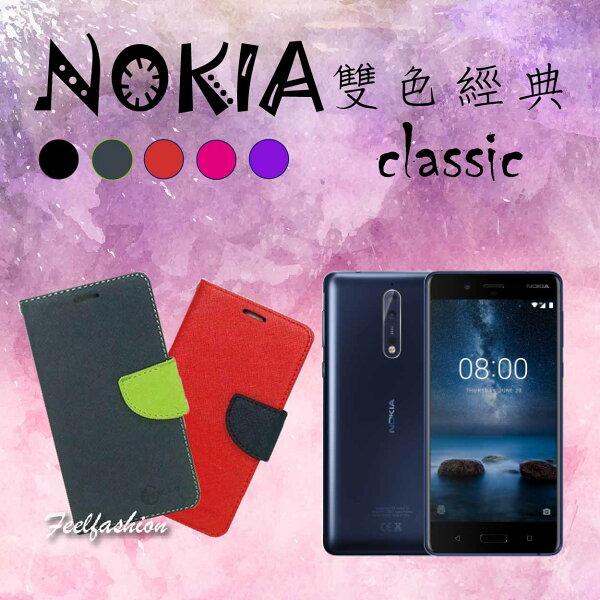 NOKIA7plusNOKIA8sirocco經典款側掀可立保護皮套殼書本式手機支架