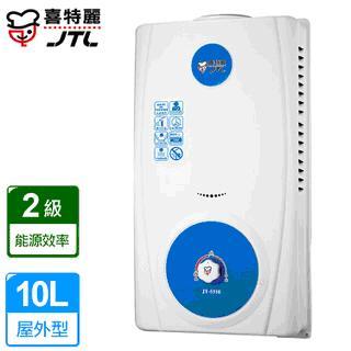 喜特麗屋外型熱水器10L天然 / JT-5310A - 限時優惠好康折扣