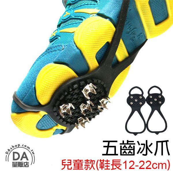 《DA量販店》兒童 小孩 防滑 雪地 鞋套 增加阻力 五齒冰爪 爬山 登山 賞雪 踏雪 2個(V50-1648)