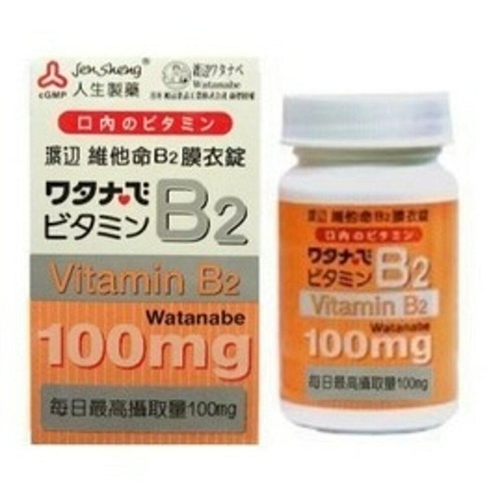 人生製藥 渡邊 維他命B2(60粒/盒)