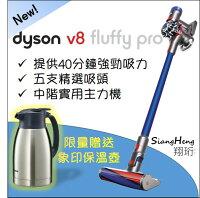戴森Dyson到限量最後一組~限時超級下殺!!!加碼贈好禮~ [恆隆行公司貨] 新品上市 dyson V8 Fluffy pro SV10 手持無線吸塵器 中階主力 實用首選