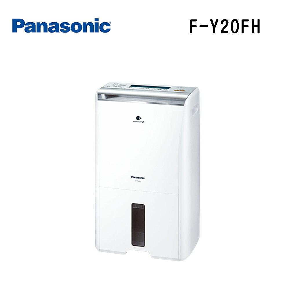 【Panasonic 國際牌】10L 清淨除濕機 新制一級能效 F-Y20FH