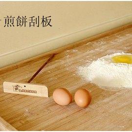 【刮板-楠竹-炭化-UKY00834-2個/組】攤雞蛋餅 手抓餅 刮板 攤j煎餅 果子耙子麵粉刮板(13*3.8,把手長23cm) 2個/組(可混選)-8001010