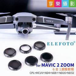 [享樂攝影]ELEFOTO DJI大疆MAVIC 2 ZOOM二代變焦版 專業濾鏡 ND減光/CPL偏光鏡/UV鏡《6片入》