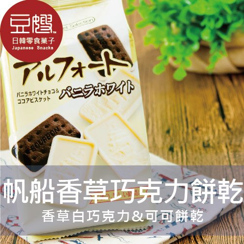 【豆嫂】日本零食 北日本 帆船香草白巧克力可可餅乾(小袋裝)