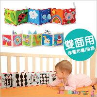 嬰兒床布書手推車 雙面彩色撕不破床圍瓢蟲款/小狗款-JoyBaby 0