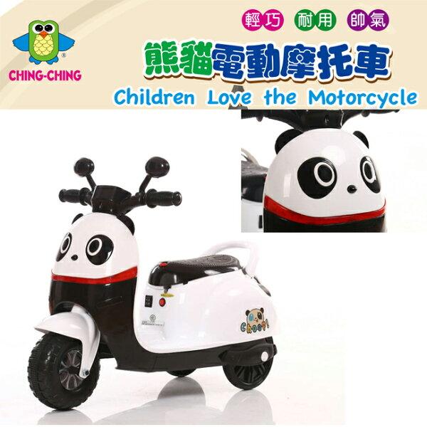 【親親ChingChing】熊貓兒童電動摩托車RT-618W