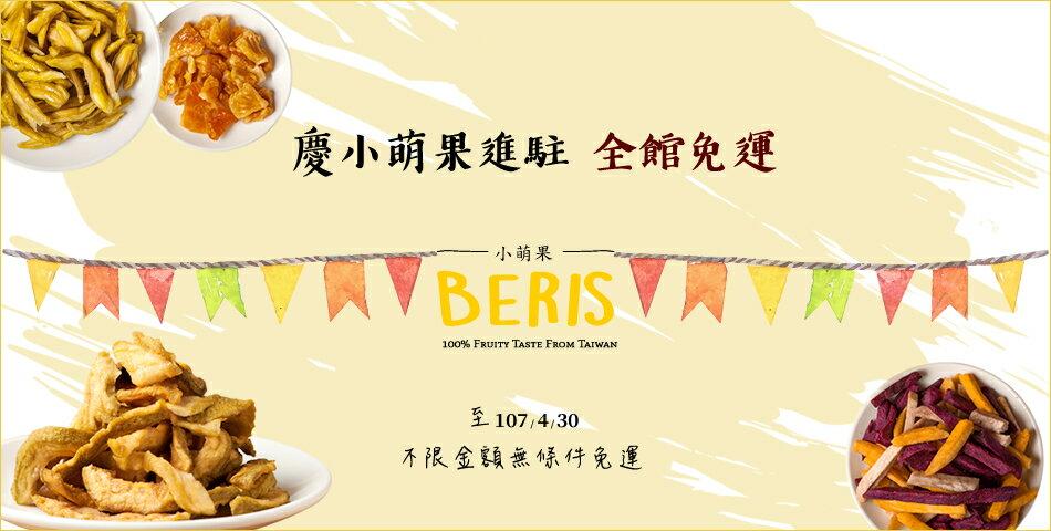 Beris小萌果休閒食品 - 限時優惠好康折扣