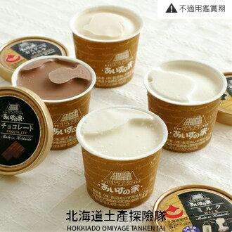 ~ 直送美食~ 長沼冰淇淋  長沼冰淇淋之家 16 盒組 ~ 北海道土產探險隊~