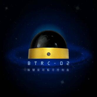 台灣製造 品質有保證 艾法 BTRC-02智慧星球藍牙控制盒 萬用遙控器 手機變遙控器 生活管家 智能家電 物聯網 居家必備 遠端操控 BTRC-02 android皆適用