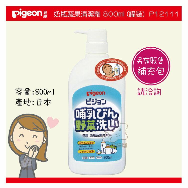 ~大成婦嬰~Pigeon貝親 清潔液 奶瓶蔬果洗潔劑^(罐裝^) 800ml