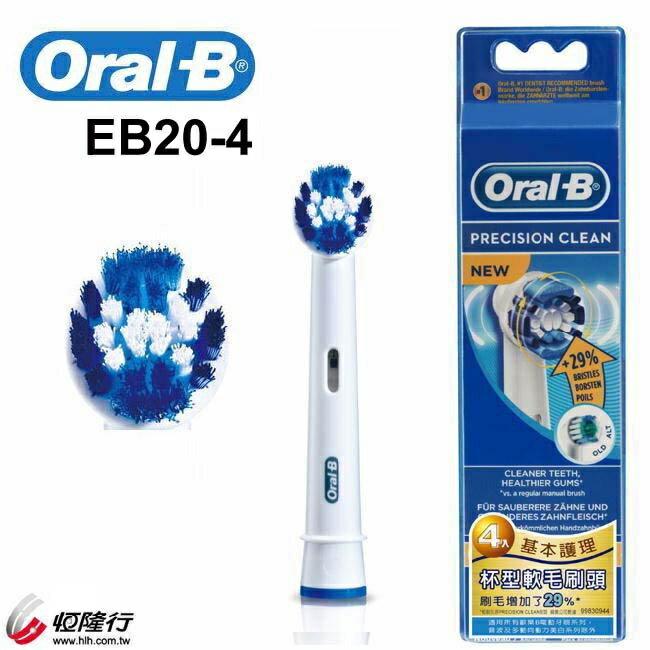 BRAUN OralB 德國 百靈歐樂B電動牙刷刷頭 EB20-4(1卡4入)