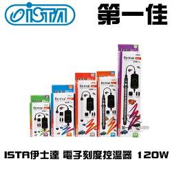 [第一佳 水族寵物] [中缸]I-H823台灣ISTA伊士達 電子刻度控溫器.(離水斷電.防爆型) 120W 特賣