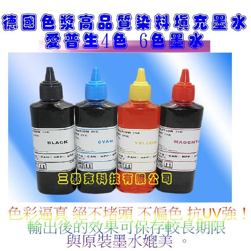 EPSON/HP/CANON/BROTHER/兼容填充墨水/100CC瓶裝墨水色彩逼真 絕不堵頭 公司貨含稅附發票