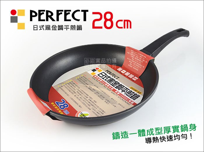 快樂屋♪理想牌 PERFECT 日式黑金鋼平煎鍋 28cm 平底鍋 電磁爐適用(保證不沾鍋效果優於不鏽鋼鍋.又稱小黑鍋)