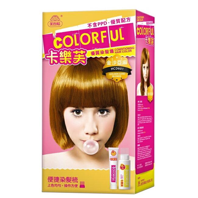 卡樂芙 優質染髮霜 金沙亞麻 50g*2