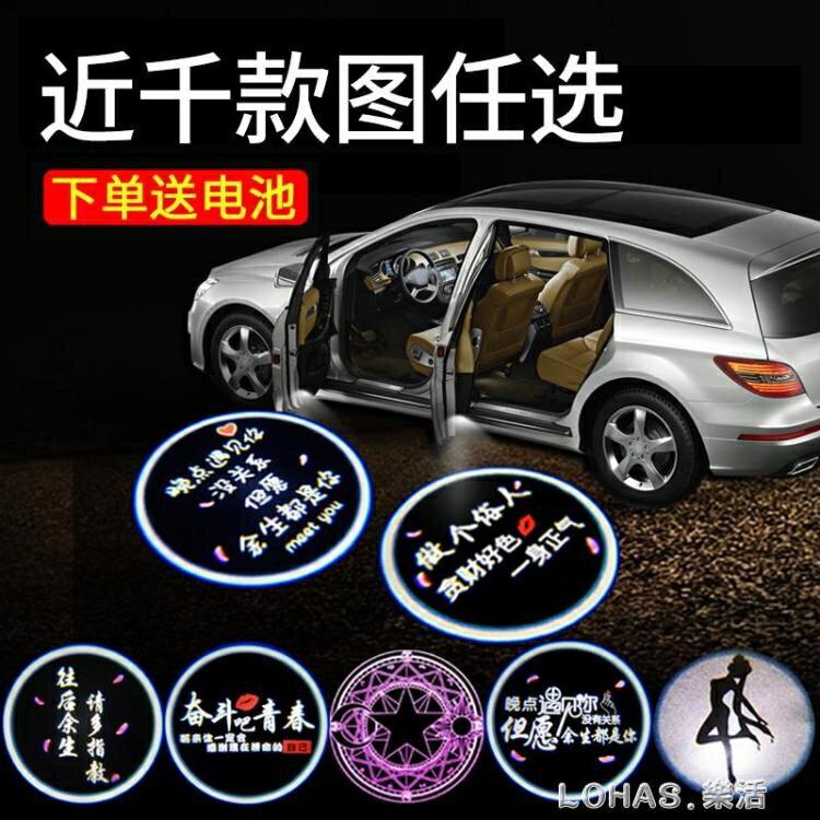 車門迎賓燈開門鐳射投影車內氛圍感應照地燈汽車載改裝飾用品大全