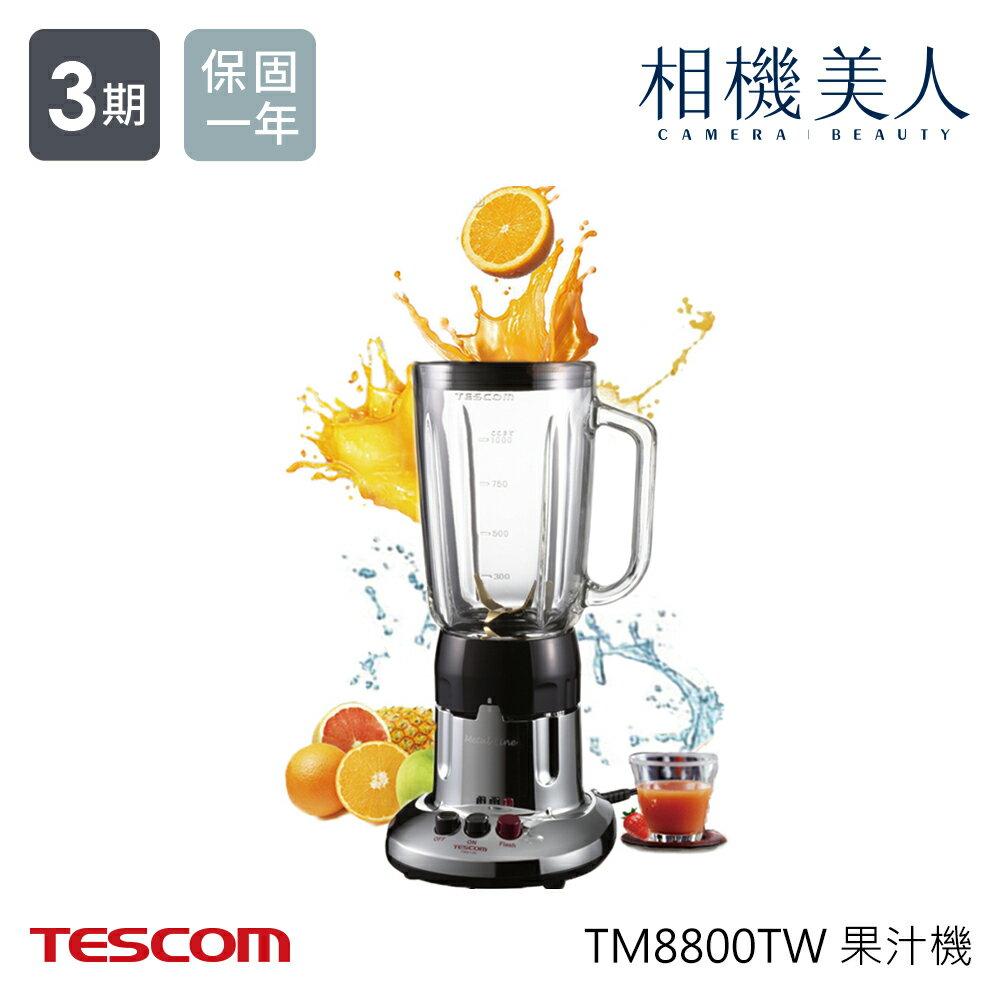 【限時特價】TESCOM TM8800TW 果汁機 台灣公司貨 TM8800
