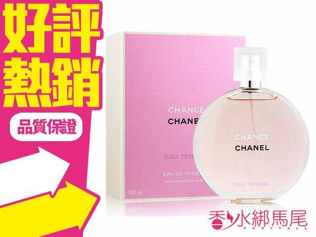CHANEL 香奈兒 CHANCE 粉紅甜蜜版 女性淡香水 50ML◐香水綁馬尾◐