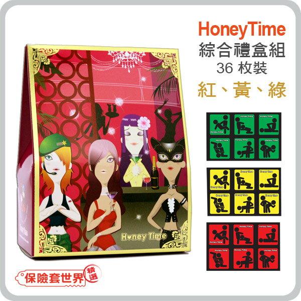 【保險套世界精選】哈妮來.歡樂禮盒組-紅黃綠(3款.共36枚) 0