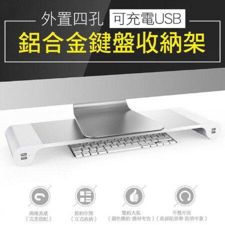 鋁合金螢幕架-含4孔USB可充電 螢幕收納架 鍵盤 收納 螢幕座 鍵盤架 電腦架 鍵盤收納架