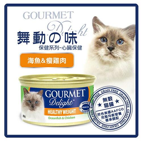 【力奇】舞動的味 無榖貓罐 保健系列-體重控制(海魚&瘦雞肉)85g -23元【符合主食罐營養標準】(C002C12)