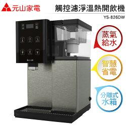 元山家電觸控式溫熱開飲機 YS-826DW  蒸氣式給水 濾水壺式濾心