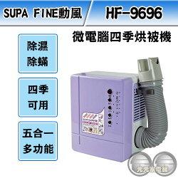 SUPA FINE 勳風 微電腦多功能四季烘被機 HF-9696