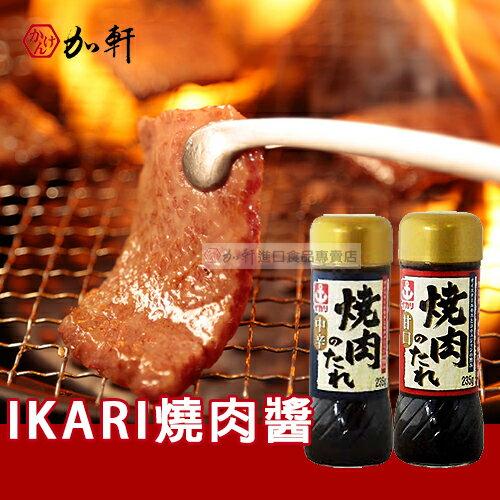 《加軒》 日本IKARI燒肉醬 中辛/甘口