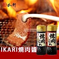 中秋節烤肉醬推薦到《加軒》 日本IKARI燒肉醬 中辛/甘口就在加軒進口食品推薦中秋節烤肉醬