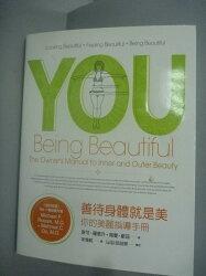 【書寶二手書T8/美容_YIK】善待身體就是美:你的美麗指導手冊_宋偉航, 麥可羅意升